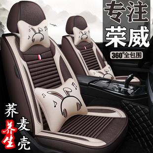 汽車坐墊全包適用於榮威350 360 550 RX5 RX3 I5 I6四季通用座套