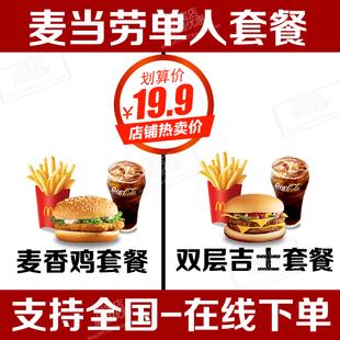 麦当劳电子优惠券麦辣鸡翅巨无霸可乐薯条板烧汉堡套餐麦辣鸡腿堡