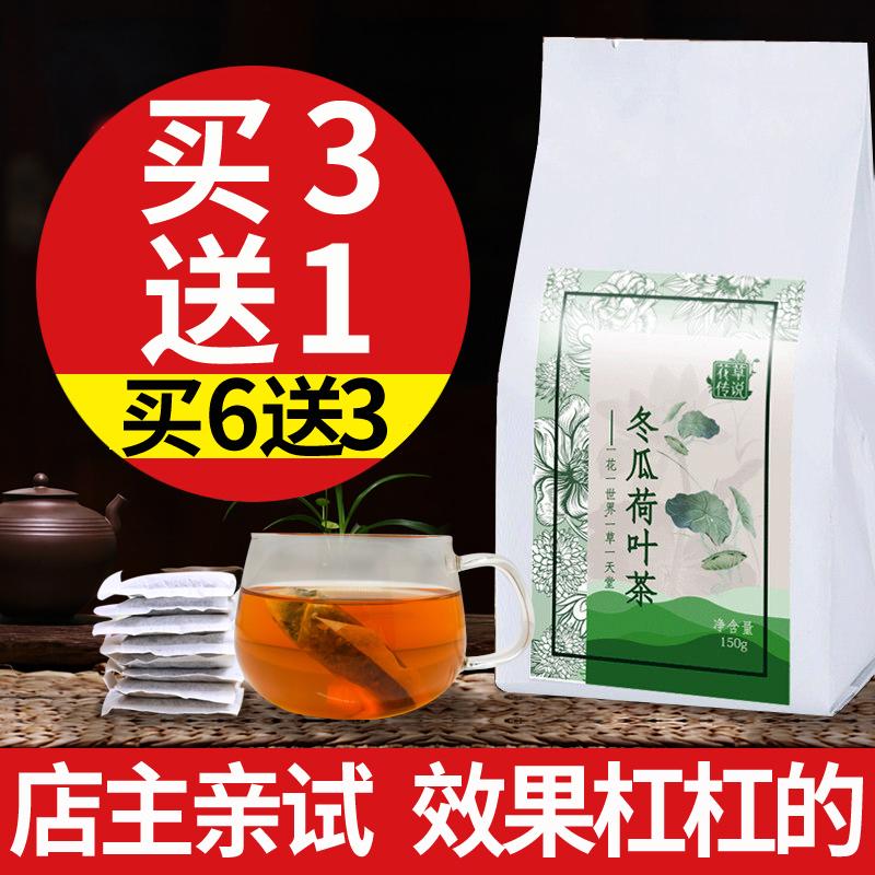 ¥6.9 冬瓜荷叶茶150g/30包*2袋