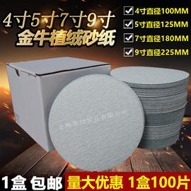 金牛5寸植绒砂纸4寸7寸9寸气磨机圆形干磨砂纸圆盘抛光打磨砂纸片