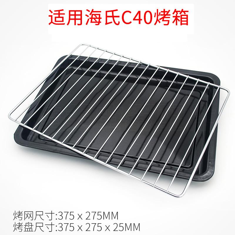 Формы для выпечки применимый море клан 40L литровый электричество жаркое коробка фаст фуд полка лоток C40 эмаль формы для выпечки еда блюдо барбекю сетка