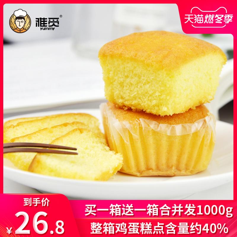 雅觅营养早餐纯蛋糕整箱小面包网红小吃传统糕点办公室休闲零食 - 封面