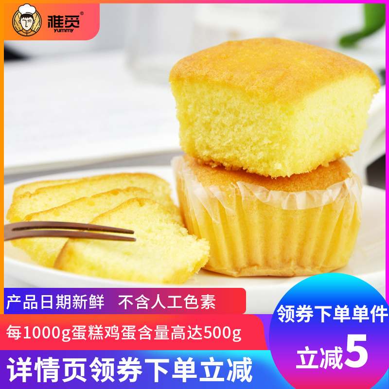 雅觅营养早餐纯蛋糕整箱小面包网红小吃传统糕点办公室休闲零食
