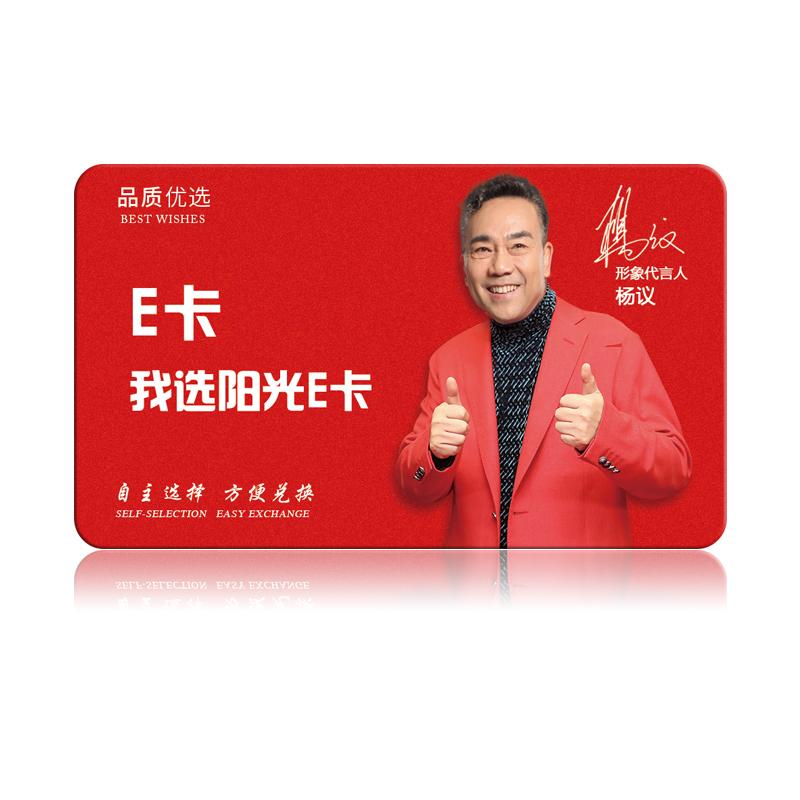礼券中粮阳光-E卡 6000元礼品卡礼品册全国通用购物卡配送券