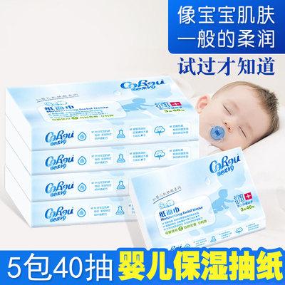 可心柔婴儿保湿纸巾V9面巾纸母婴儿用抽纸家用餐巾纸卫生纸量贩