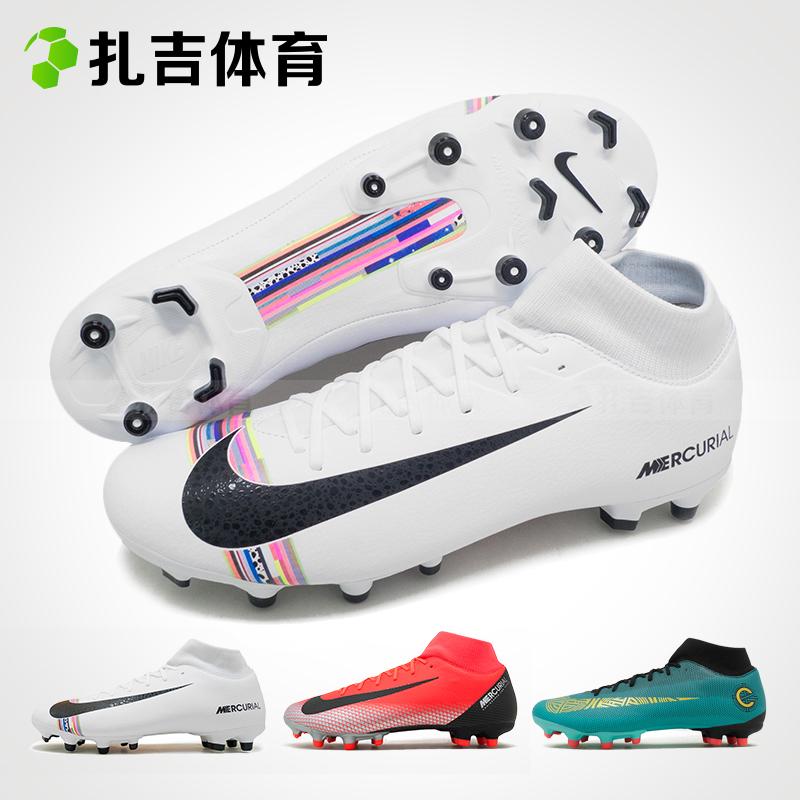扎吉体育Nike刺客12高帮C罗CR7 FG/MG人草男足球鞋AJ3541-390-109