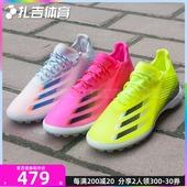 扎吉体育Adidas X GHOSTED.1 TF碎钉人工草男足球鞋FW6963 FY2963
