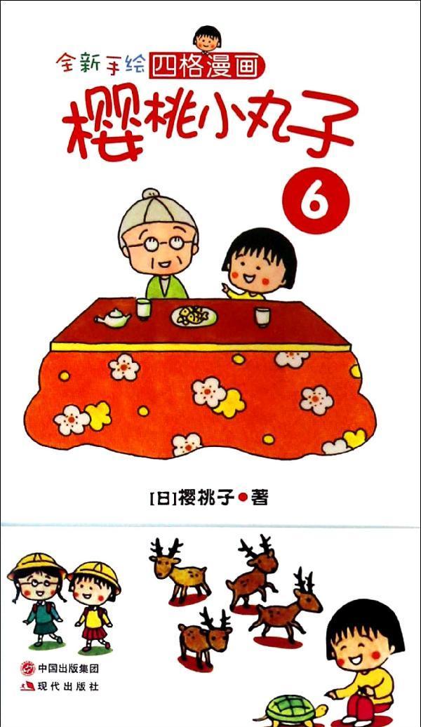 樱桃小丸子漫画书