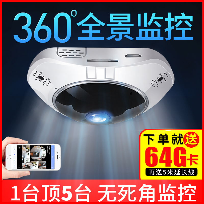Baoqi 360 Degree Panoramic Camera Wifi Monitor Mobile Wireless Network Remote Home Night Vision High Definition