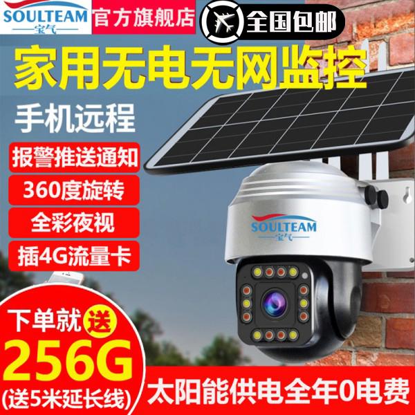 宝气4G无线摄像头无需网络无网手机远程室外家用户外太阳能监控器