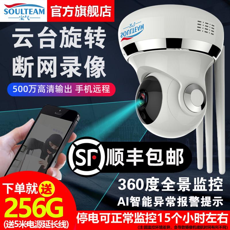 宝气无线360度全景摄像头手机远程室外家用高清夜视监控器无死角