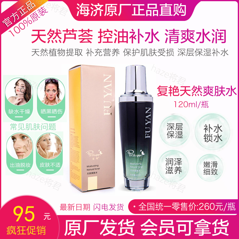 Genuine Haiji natural refreshing water plant aloe repair activated cell water, moisturizing and oil controlling water