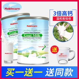 买1送1新西兰进口纯山羊奶粉成人青少中老年人学生儿童高钙无糖精