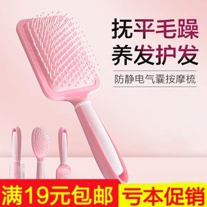 家用按摩梳顺发美发气囊梳卷发梳气垫梳造型化妆梳大板梳子护发梳