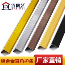 铝合金直角压条收边条瓷砖阴阳角7字L型卡条压边护角条装饰包边条