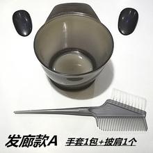 染发碗刷子工具套装焗油染碗梳子染发防水围布披肩专业发廊专用