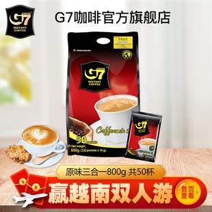 【G7旗舰店】越南原装进口中原G7三合一速溶咖啡粉50袋装800g