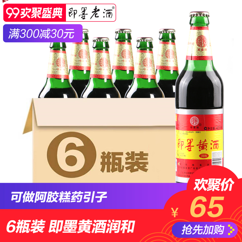 6瓶装即墨黄酒月子酒黍米半甜型即墨老酒泡阿胶药引子黄酒包邮