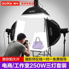 神牛250W摄影棚闪光灯室内摄影灯套装柔光灯小型拍摄灯产品静物补光灯服装打光灯照相灯拍照灯影棚灯