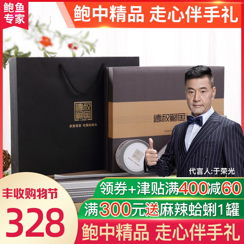 德叔年货鲍鱼礼盒 即食鲍鱼罐头海鲜大礼包高档礼盒4只装*6罐960g