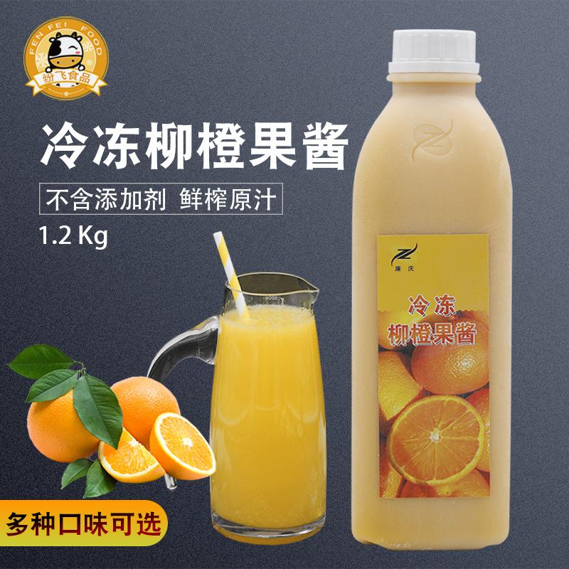 廉庆冷冻柳橙汁纯浓缩果蔬汁原浆香橙餐饮咖啡奶茶店适用果酱原料
