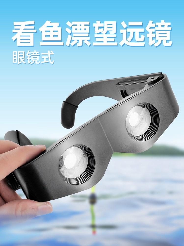 钓鱼望远镜高倍高清夜视看漂神器垂钓专用看远放大专业头戴式眼镜
