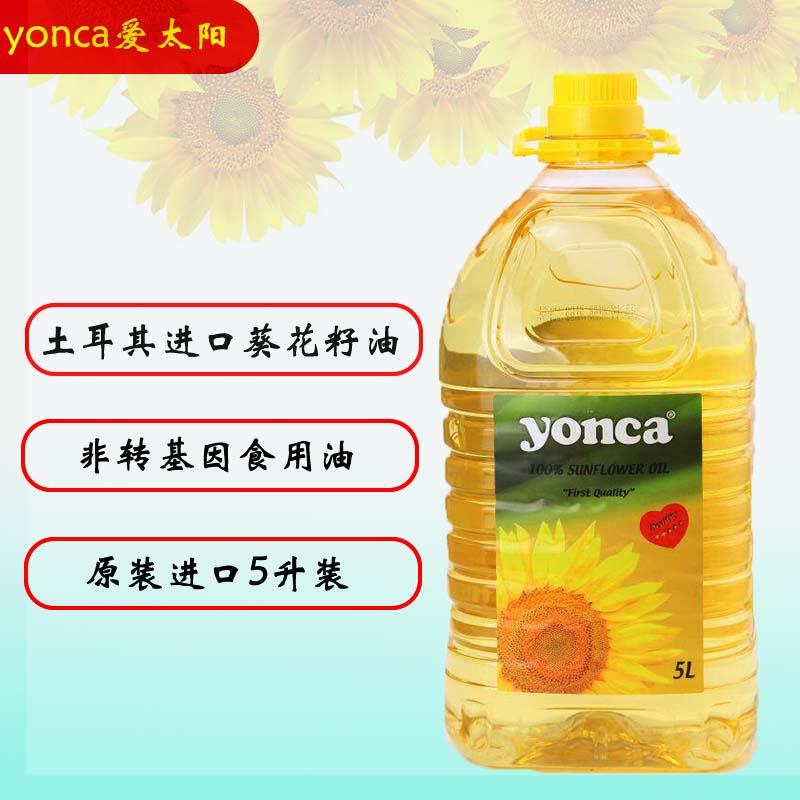 yonca爱太阳雍家欧洲土耳其进口葵花籽油5L非转基因