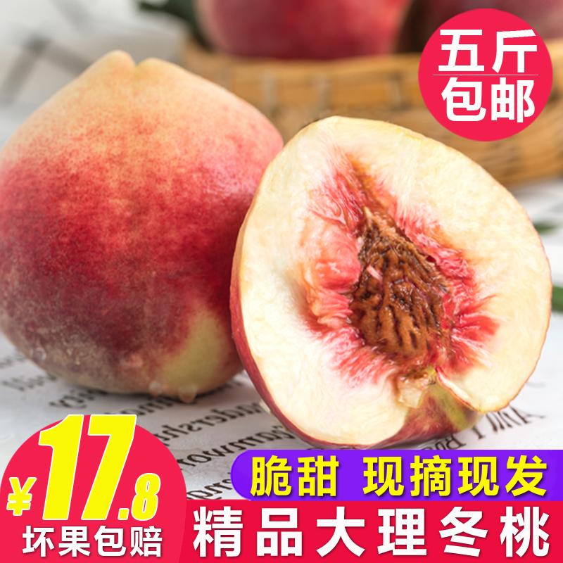 大理冬桃桃子水果新鲜包邮云南脆桃5斤毛桃现货10非青州水蜜桃