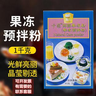正品烘焙卡罗派德蒟蒻果冻粉果冻粉1kg布丁粉凝冻预拌粉芒果拉肠