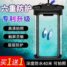 手机防水袋可触屏透明拍照密封潜水套华为防尘游泳手机套外卖骑手