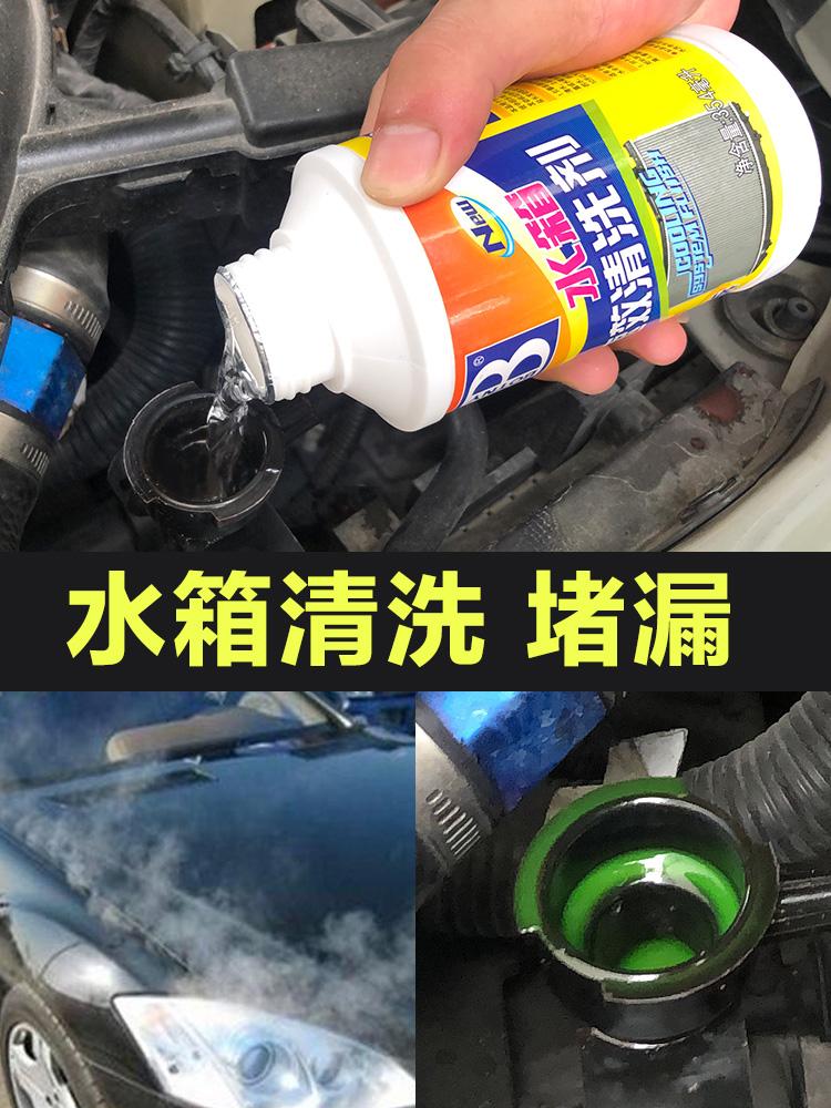 保赐利货车柴油机内部水箱清洗剂