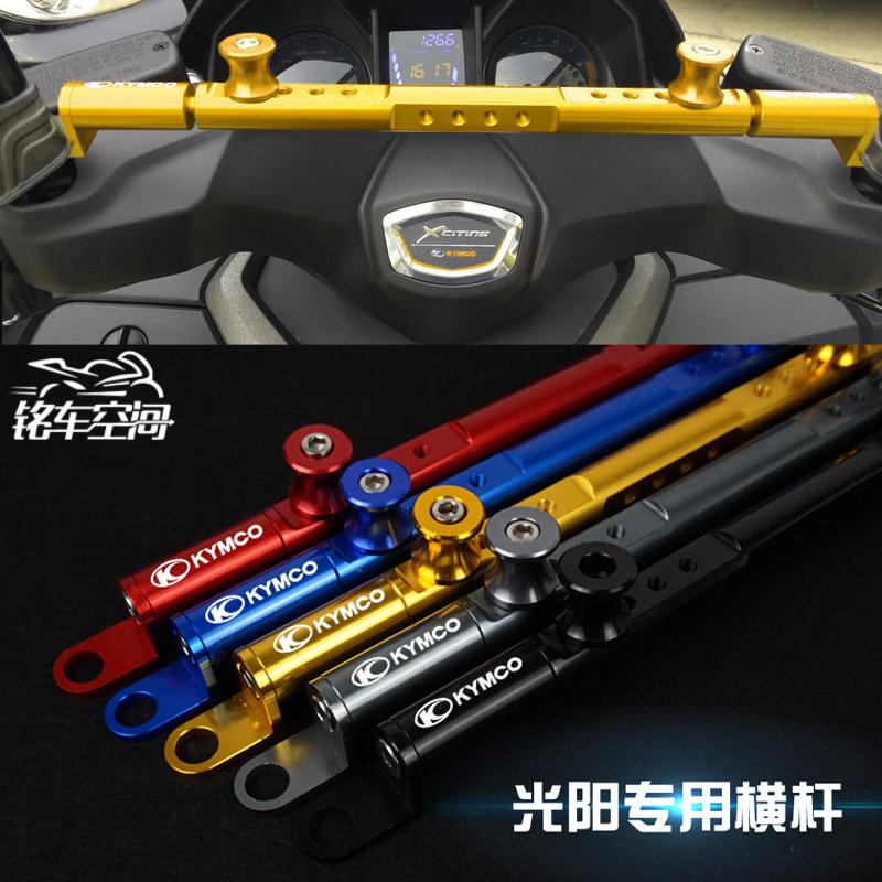 光阳DownTown350i 300 NIKITA KXCT300i多功能扩展手机支架平衡杆