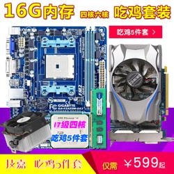 四核套装 技嘉A75电脑主板 四核3.0G CPU 8G内存2G显卡风扇5件套