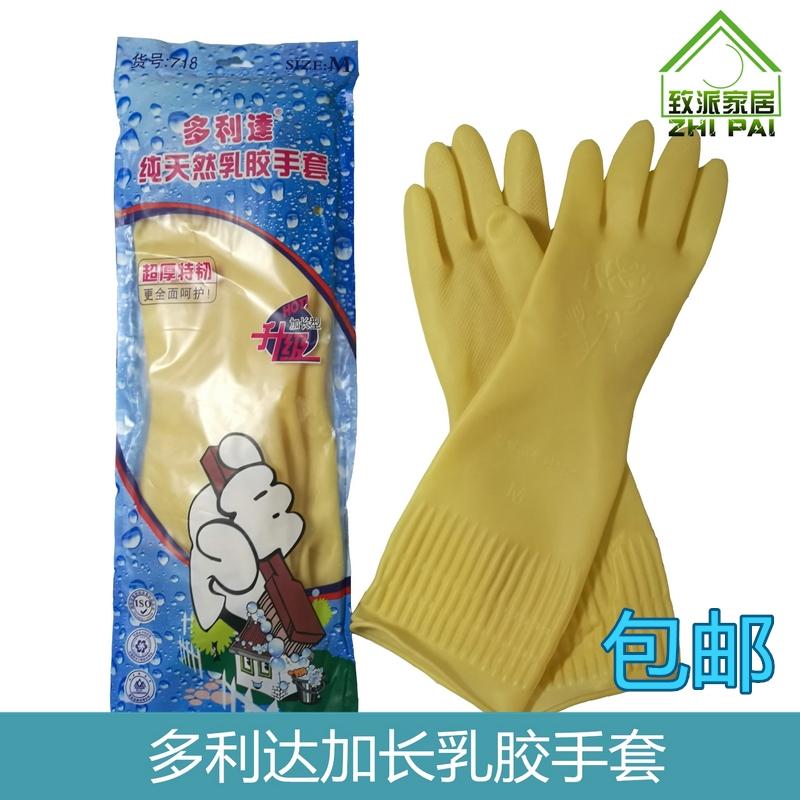 手套加长耐酸碱加厚牛筋乳胶胶皮橡胶洗衣洗碗家务手套多利达加长