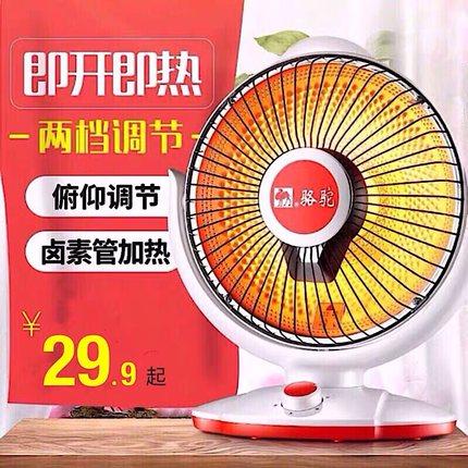 骆驼家用小太阳办公室宿舍电热扇