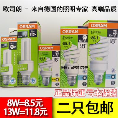 欧司朗螺旋节能灯 5W8W13W23W OSRAM欧司朗2U3U直管节能灯E27/E14