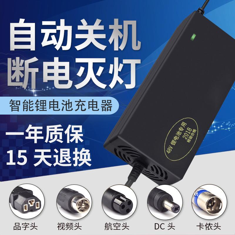 自动关机电动车锂电池充电器48V72V36V24V60V2A滑板独轮哈雷通用