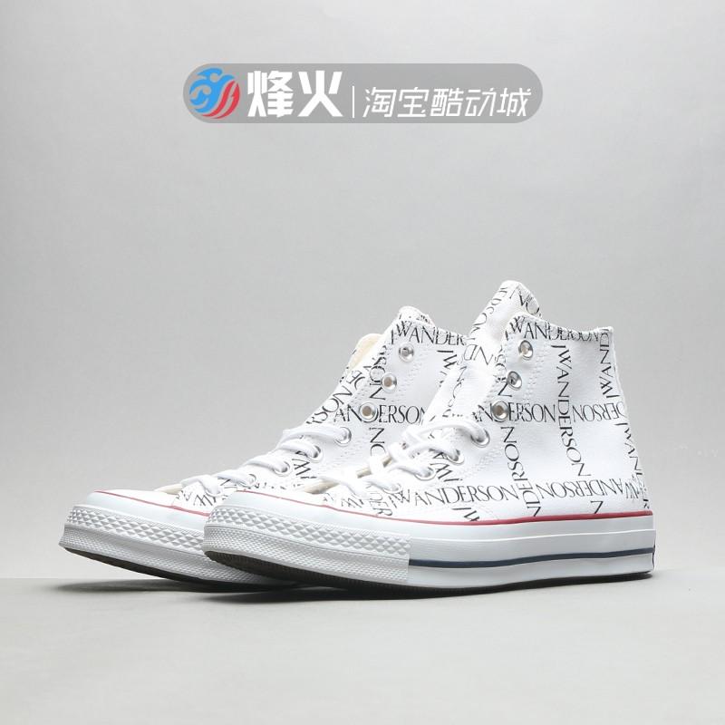烽火 Converse X JW Anderson 70 联名高帮帆布鞋160807C 160808C