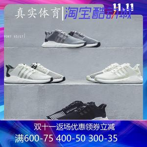 Adidas EQT Boost 93/17男款运动跑鞋BY9509 BY9511 BZ0586