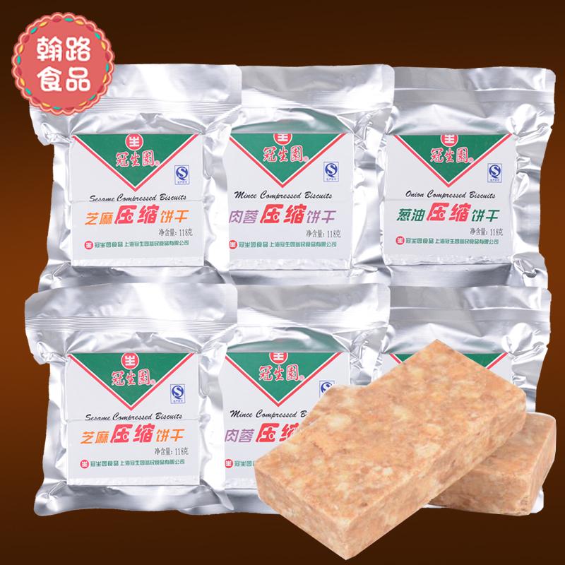 冠生园压缩饼干118g*10袋 旅游户外代餐零食品饱腹干粮休闲零食品