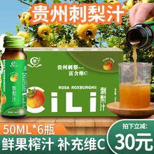 纯果蔬汁非浓缩饮料 贵州特产刺梨汁原液新鲜刺梨果雪莲果汁6瓶装
