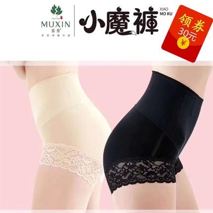 【2条装】慕嬜小魔裤高腰收腹内裤