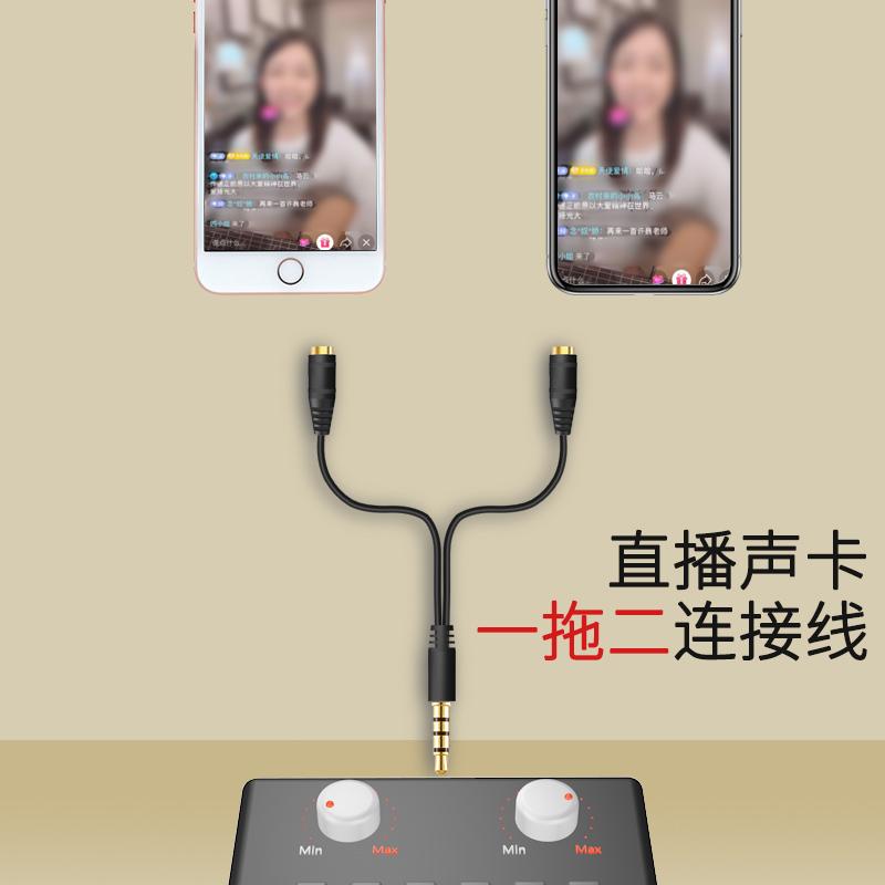 阿冒丁ZB01直播分线器一分二线一拖三手机同步声卡一进二出连接线