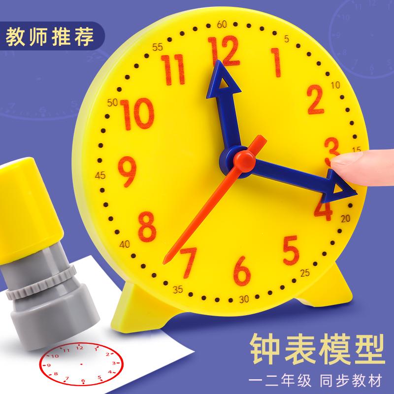 钟表模型 儿童蒙氏数学时钟教具认知小学一年级学习认识时间玩具