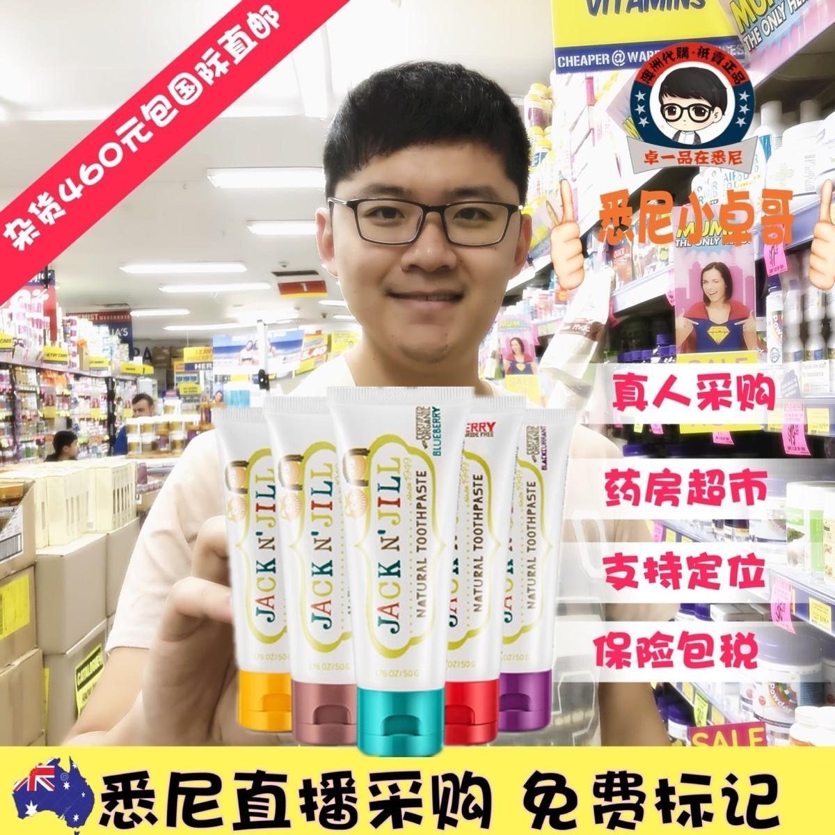 澳洲JACK N JILL/吉克吉尔儿童可吞食牙膏jack n jill4个味50g