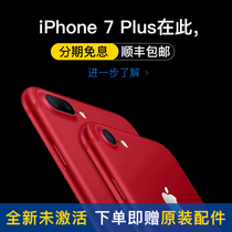 苹果iPhone7Plus全新未激活国行正品4G全网通7代7P手机Apple