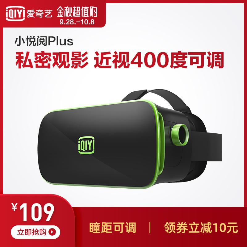 11月30日最新优惠爱奇艺小阅悦plusVR眼镜手机专用3d眼镜虚拟现实头戴电影设备游戏