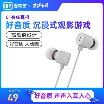 愛奇藝 C1線控耳機入耳式重低音耳塞男女通用手機K歌游戲帶麥正品