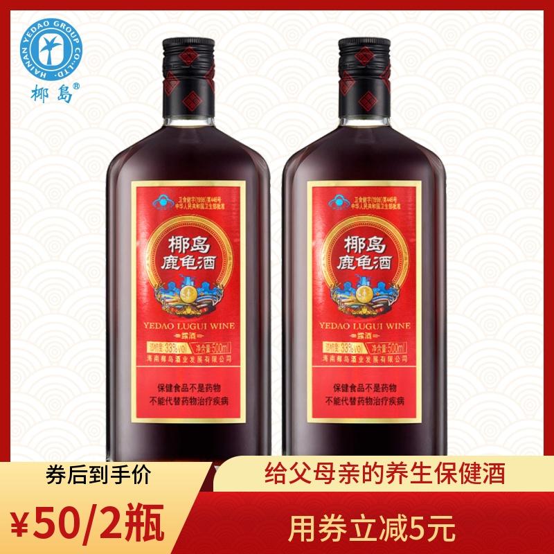 椰岛鹿龟酒实惠装500ml*2瓶海马滋补保健养生酒男女士成人酒水