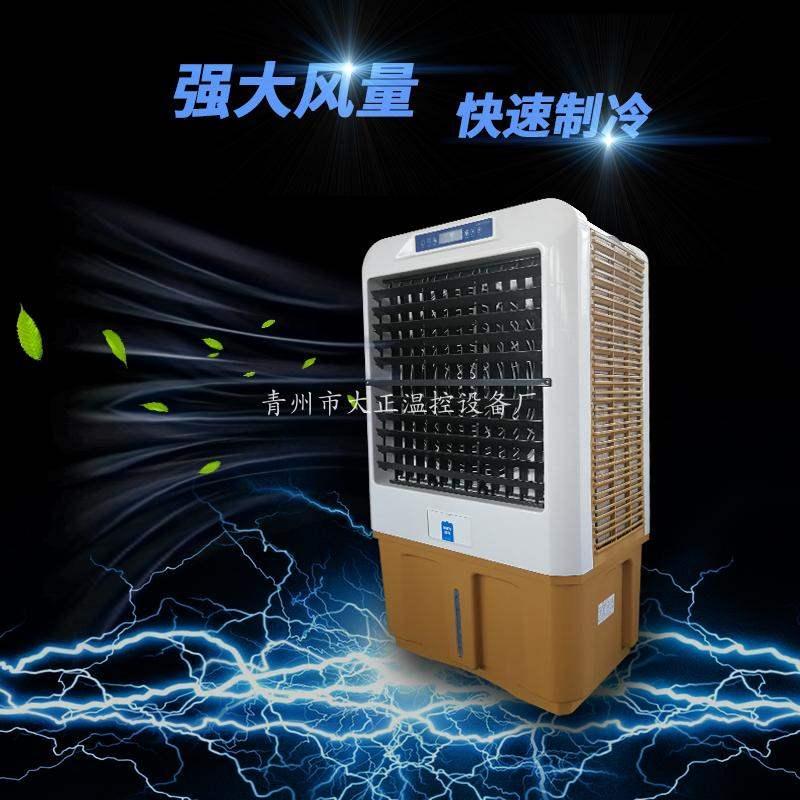 大正工业冷风机水空调移动大型水冷空调扇单冷厂房商家用制冷风扇